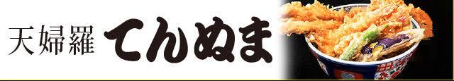 天ぷら てんぬま