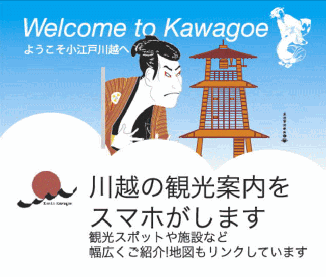 Welcome to Kawagoe